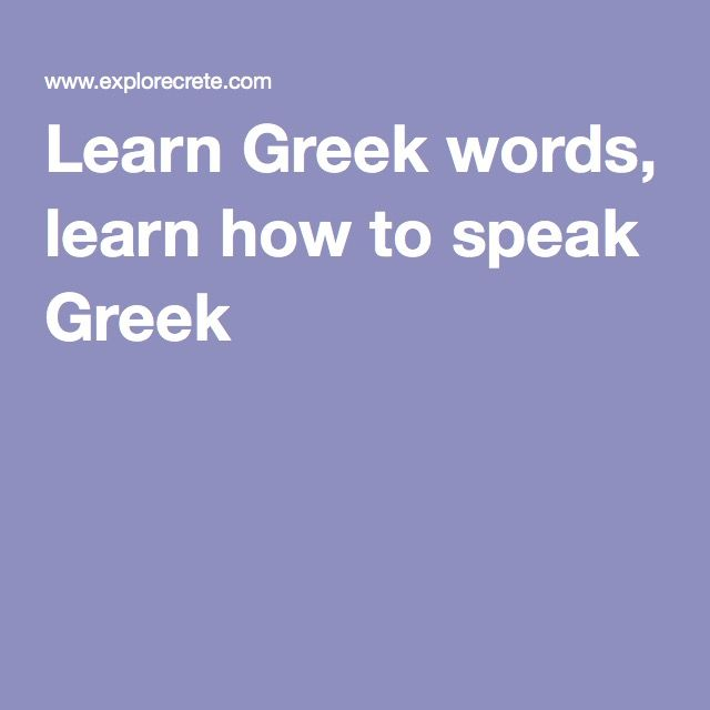 Learn Greek - How to Greet People in Greek - YouTube