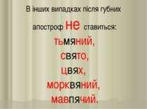 В інших випадках після губних апостроф не ставиться: тьмяний, свято, цвях, мо...