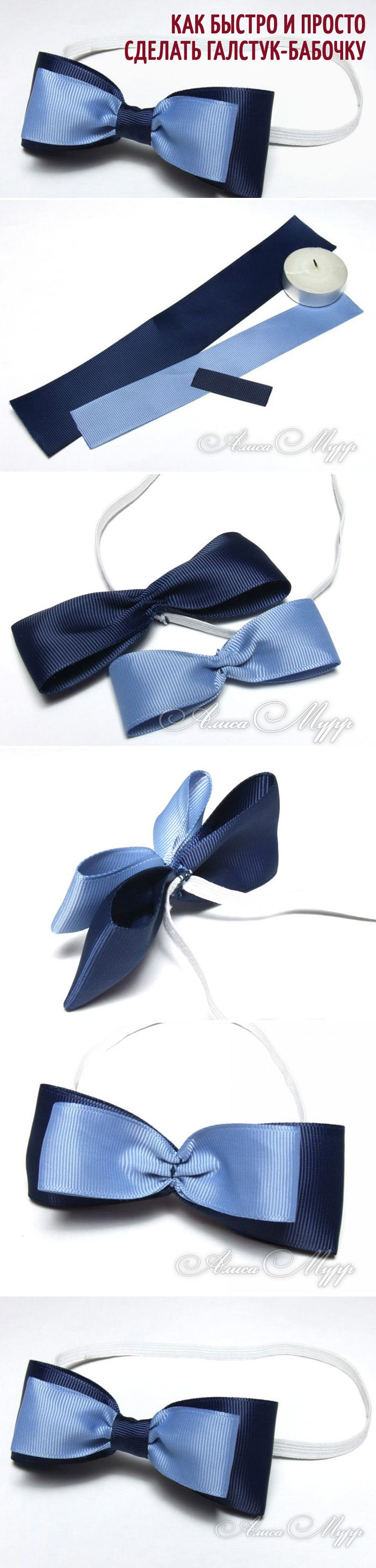 Как быстро и просто сделать галстук-бабочку / The easiest way to make bow tie