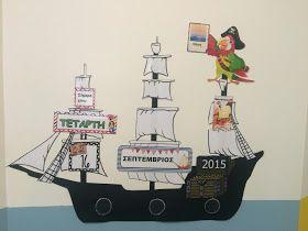 Το ημερολόγιο της Γιώτας: Το Πειρατικό μας Ημερολόγιο για τη σχολική χρονιά…