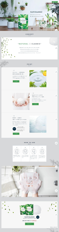 NATURASSIC|WEBデザイナーさん必見!ランディングページのデザイン参考に(シンプル系)