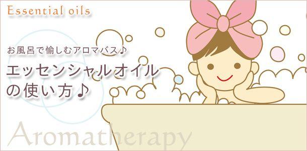 お風呂で楽しむアロマバス♪ エッセンシャルオイル(精油)の使い方をご紹介