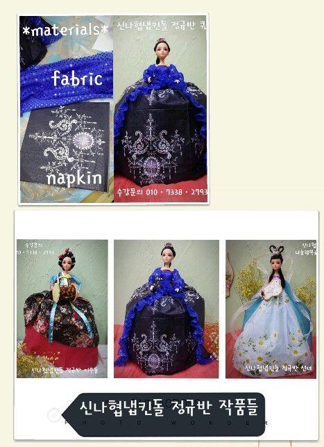 korea craftman sinna. invent carft-napkin dool. *materials:napkin,ribbon or fabric.