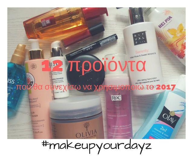 make up your dayz: 12 προϊόντα που θα συνεχίσω να χρησιμοποιώ το 2017...