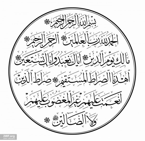 Surat Al Fatiha in Circle Calligraphy