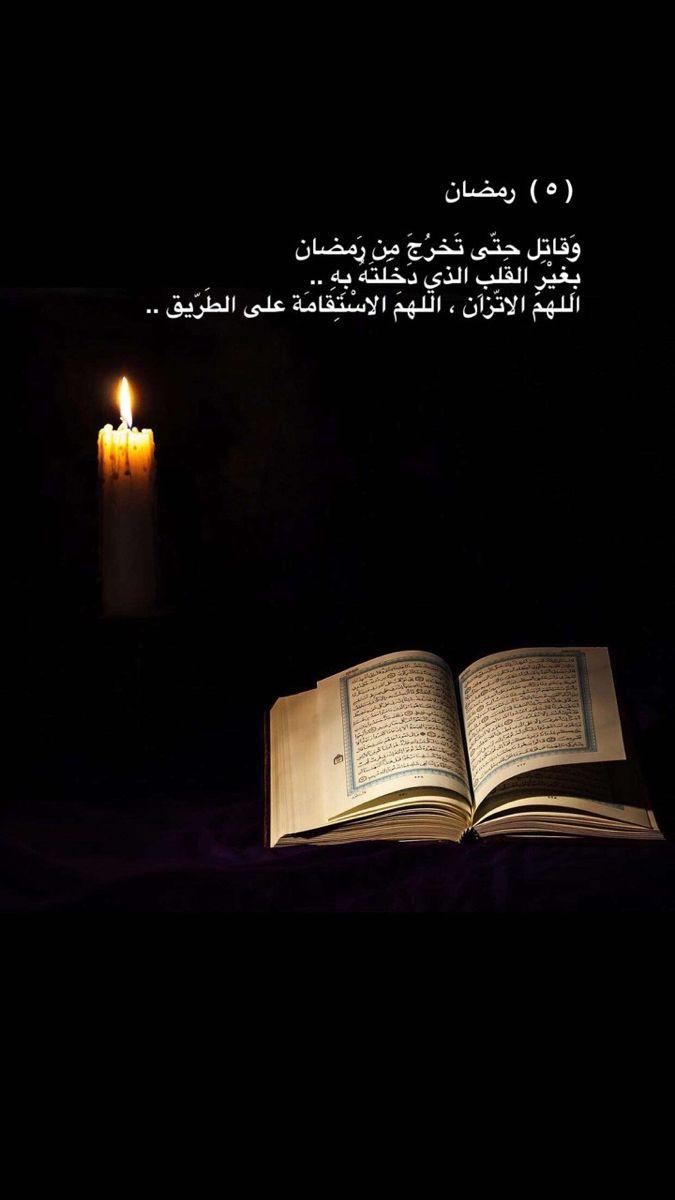 ٥ رمضان Candles Ramadan Flameless Candle