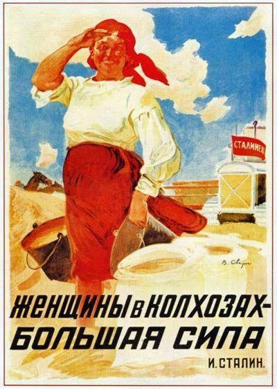 Плакаты Женщины в колхозах большая сила
