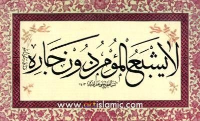 """Классический Исламская Каллиграфия .Содержание работы: хадис Смысл: """"верующий не может поесть досыта в то время как его сосед голоден (нуждается в пище)."""" Каллиграф: Хасан Челеби Каллиграфия Стиль: Сульс"""