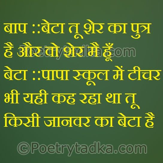 very funny jokes in hindi beta too sher ka bata hai aur wo sher mai                                                                                                                                                                                 More