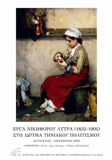 Nikiforos Lytras CULTURAL FOUNDATION OF TINOS