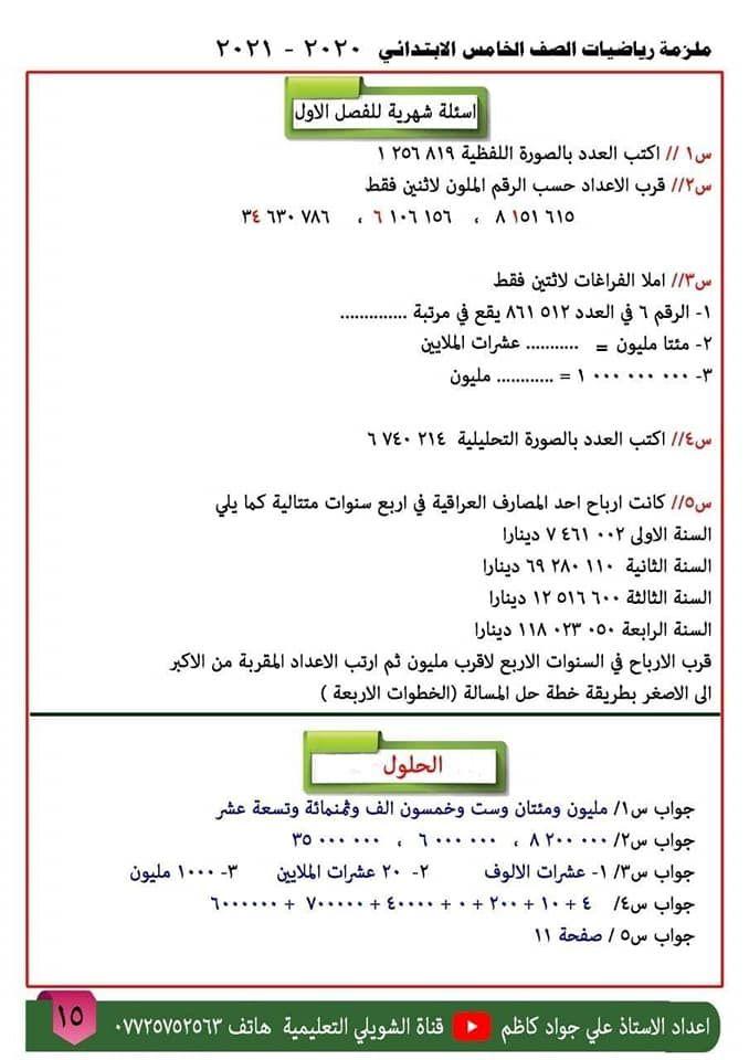اسئلة واجوبة شهر اول 2021 رياضيات خامس ابتدائي اعداد الاستاذ علي الطيب اهلا بكم متابعي موقع