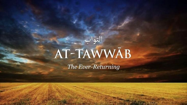 80) At-Tawwaab (The Acceptor of Repentance). Benefits: If you desire that Allah guide you to sincere repentance, recite this name of Allah 360 times daily after Salat-ud-Doha (Chast prayer), Allah will fulfill your desire. If you recite this name of Allah abundantly, all your tasks will be accomplished without any difficulty. If you recite this name of Allah 10 times in the presence of a tyrant, you will soon be freed from the opression of the tyrant. Insha-Allah.