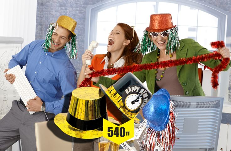 """Новогодний корпоратив - это один из праздников, который ждут все сотрудники компаний. Организовывая праздничную вечеринку, можно купить карнавальные головные уборы и раздавать их гостям или придумать различные конкурсы. Новогодняя шляпа поможет создать праздничную атмосферу и станет гарантией успеха любой новогодней вечеринки.  """"Веселая затея"""" шляпа новогодняя по цене 540 тенге (Акция действует во всех магазинах Рамстор)  www.ramstore.kz/MarketClub"""