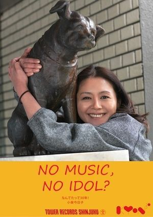 NO MUSIC, NO IDOL? 小泉今日子