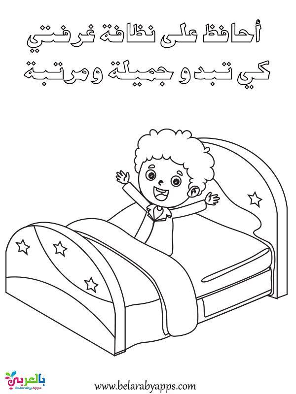 رسومات للتلوين عن النظافة الشخصية للاطفال اوراق عمل بالعربي نتعلم Islamic Kids Activities Arabic Kids Islam For Kids