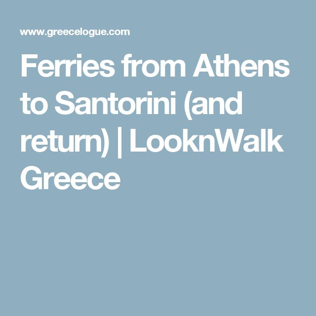 Ferries from Athens to Santorini (and return) | LooknWalk Greece