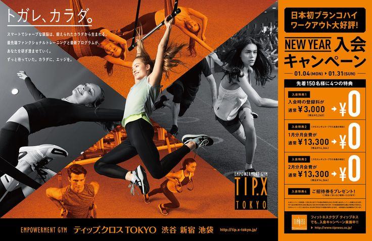 TIP.X TOKYO 2016 プロモーション | kazepro