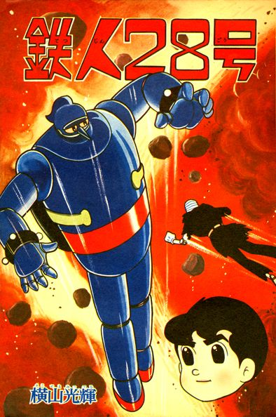 Gigantor 鉄人28号   1963
