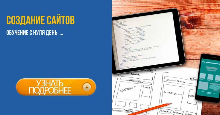 Создание сайтов обучение с нуля челябинск как сделать лого для интернет магазина