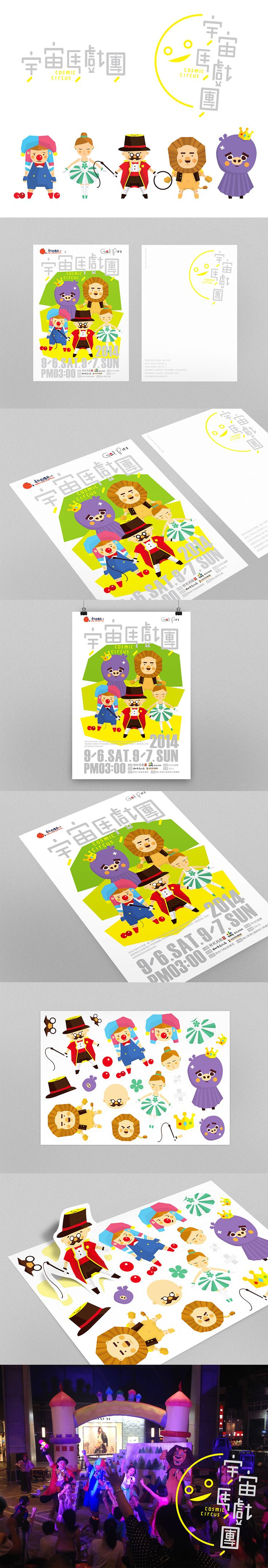 """Cosmic Circus -  Chinese typography, logotype, character, illustration, poster, card, sticker, custom, graphic design by Cheng-Tsung Feng (http://www.chengtsung.com/) - """"Cosmic Circus"""" is a children's drama show by a Taiwanese children's theatre """"Good Play Troupe""""."""