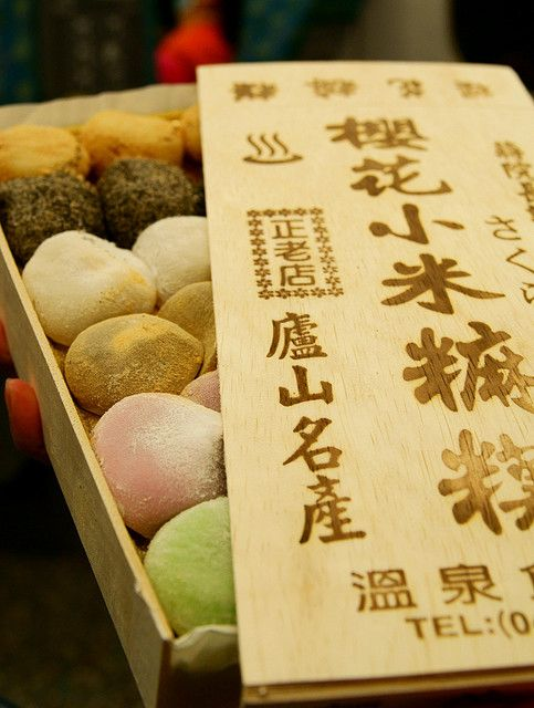 Assorted Japanese Mochi Dumplings. This would make a great dessert after a good dinner of soba or sushi (^_^)