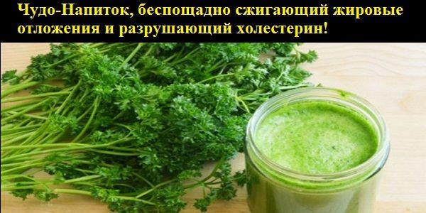 Чудо-Напиток, беспощадно сжигающий жировые отложения и разрушающий холестерин!   Naget.Ru
