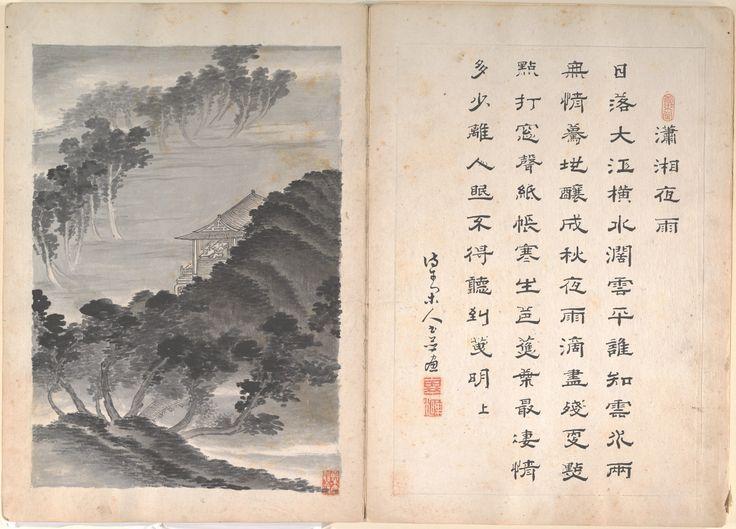 高清清代8张水墨山水和书法作品欣赏