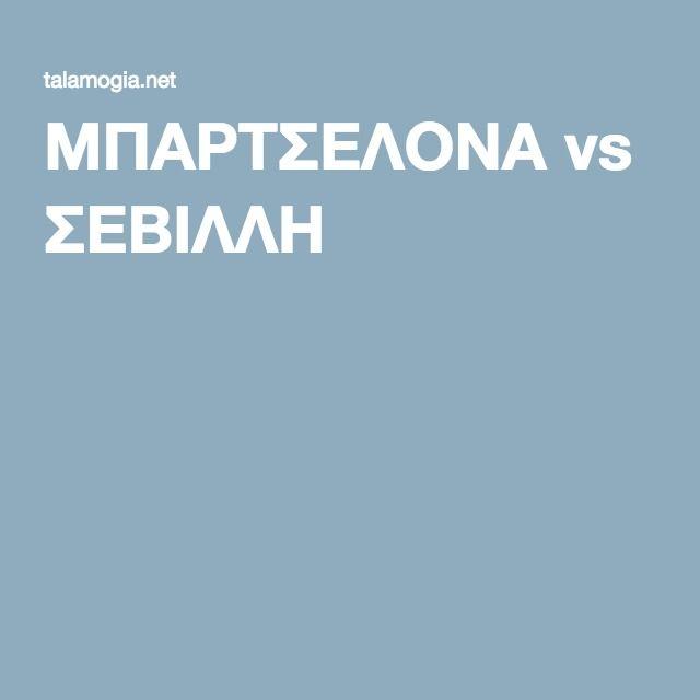 ΜΠΑΡΤΣΕΛΟΝΑ vs ΣΕΒΙΛΛΗ