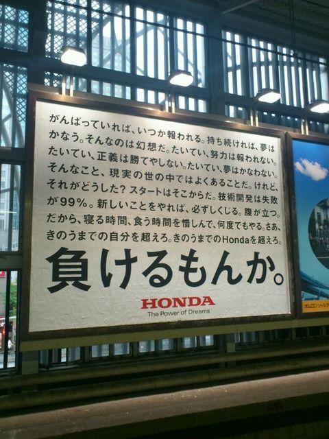ホンダの広告看板が熱い    (via http://blog.livedoor.jp/tabetabe22/archives/1642872.html )