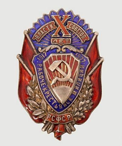 """ЗНАК """"10 ЛЕТ РАБОЧЕ-КРЕСТЬЯНСКОЙ МИЛИЦИИ"""""""