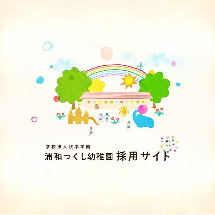 埼玉県浦和市の学校法人秋本学園 浦和つくし幼稚園の採用サイトです。