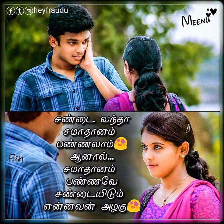Samathana Sandai beautiful Tamil Quote