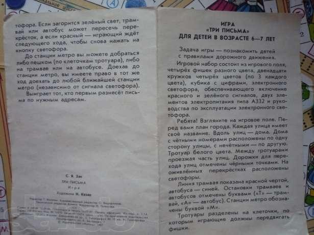 Настольная игра Три письма 1987г Винтаж в Москве - изображение 5