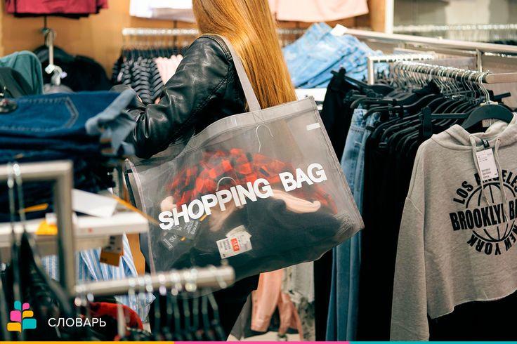 Shopping — делать покупки  To go / be shopping — ходить за покупками, ходить по магазинам  Shopping habit |ˈhæbɪt| — покупательская привычка  One-stop shopping — покупка всех нужных товаров в одном магазине  A shopping gantlope — муки добывания нужных товаров  Shopping spree |spriː| — покупательский бум  Window-shopping — рассматривать витрины  #treewords #english #englishteacher #englishlearning #englishskype #idioms #учуанглийский #английскийязык #английскийонлайн #английскийпоскайпу…
