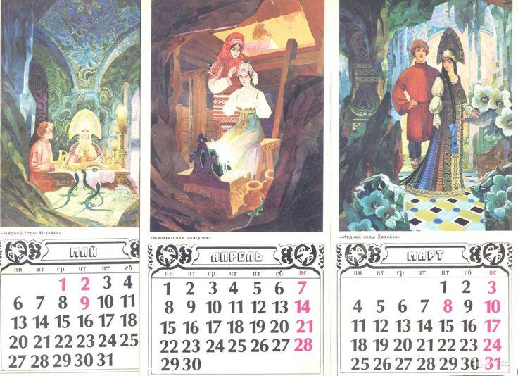 Детский календарь (Сказки Бажова). Детство СССР - http://samoe-vazhnoe.blogspot.ru/ #календарь_сказки