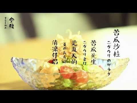 苦瓜沙拉 - https://www.youtube.com/watch?v=Q4rdUjJricI