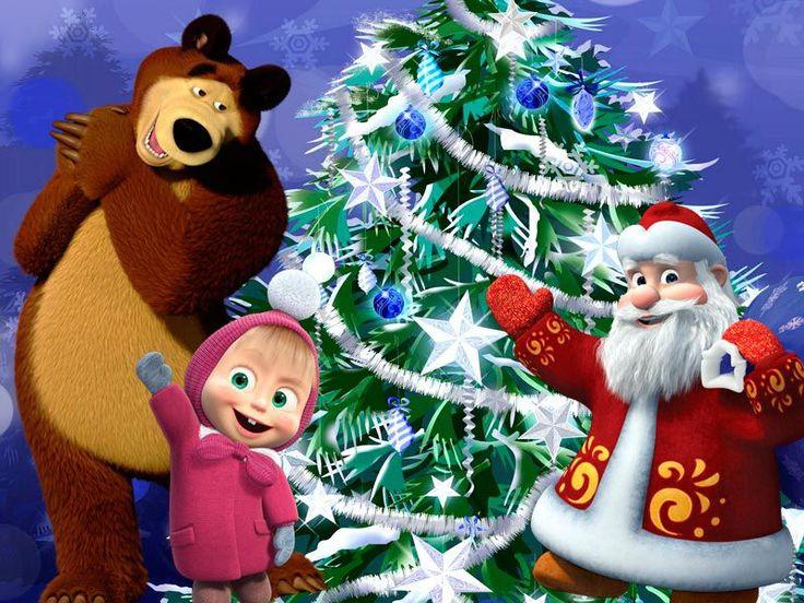 Маша и медведь открытки на новый год