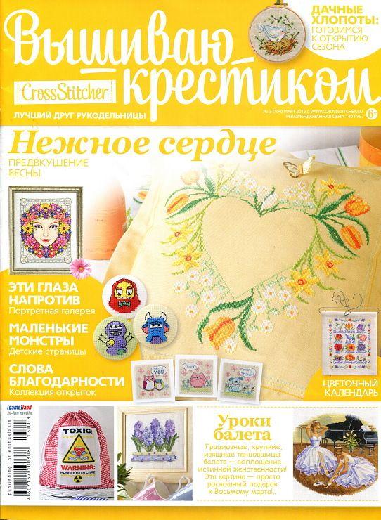 Gallery.ru / Фото #1 - ВК_03(104)_2013 г. - f-morgan