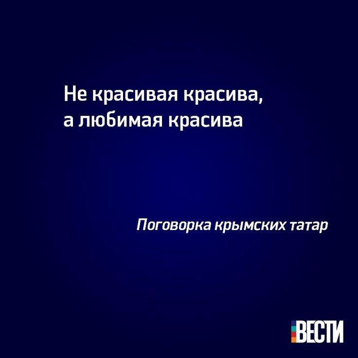 Не красивая красива, а любимая красива (Поговорка крымских татар) #vestiua
