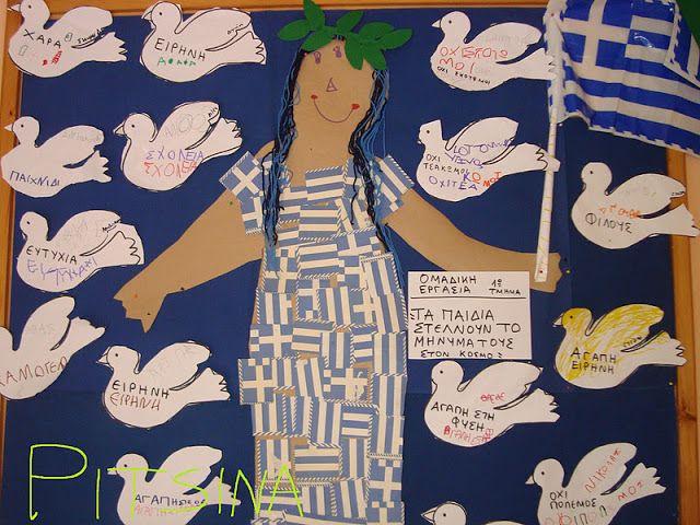 Pitsina - Η ΠΕΡΗΦΑΝΗ ΝΗΠΙΑΓΩΓΟΣ!!! ΑΝΑΝΕΩΜΕΝΗ PITSINA ΣΤΟ http://pitsinacrafts.blogspot: 28 ΟΚΤΩΒΡΙΟΥ στο νηπιαγωγείο!! Η ΕΛΛΑΔΑ ΕΠΙΛΕΓΕΙ ΕΙΡΗΝΗ!!!