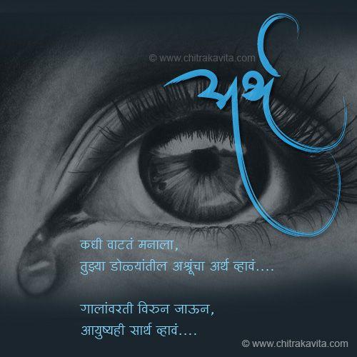 Marathi Kavita - अर्थ, Marathi Love Poems