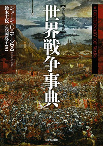 世界戦争事典: 改訂増補第2版   ジョージ・C. コーン http://www.amazon.co.jp/dp/4309226140/ref=cm_sw_r_pi_dp_7vhwub1D7N0MC