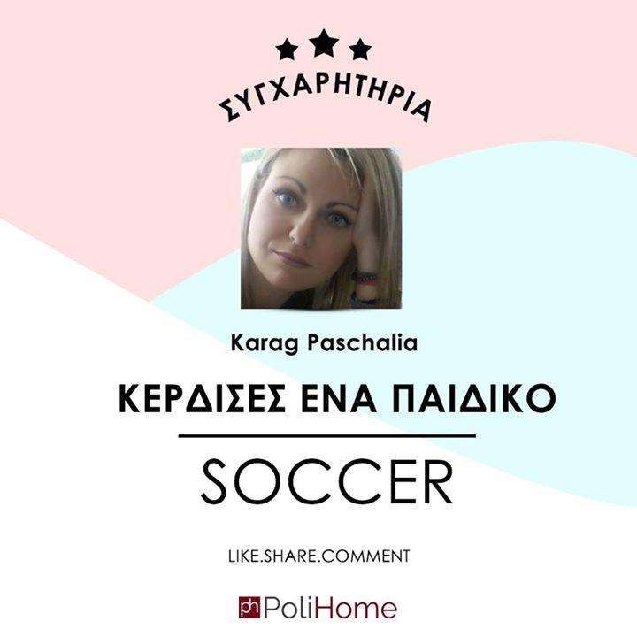 Η μεγάλη νικήτρια του παιδικού δωματίου Soccer είναι η Πασχαλία Καραγ.  Σας ευχαριστούμε όλους όσοι δηλώσατε συμμετοχή.  Συνεχίστε να κάνετε like στη σελίδα της Polihome για να ενημερώνεστε για όλα τα νέα και τις προσφορές της εβδομάδας!  Παρακαλούμε πολύ τη νικήτρια να μας στείλει με προσωπικό μήνυμα τα στοιχεία της (εντός 5 ημερών) για να ενημερωθεί για τη διαδικασία παραλαβής του δώρου. Σε διαφορετική περίπτωση η κλήρωση θα επαναληφθεί.
