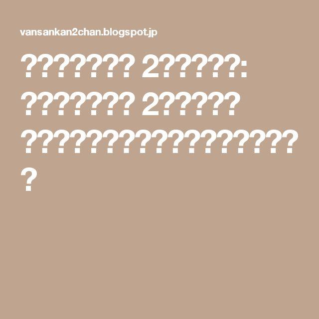 ヴァンサンカン 2ちゃんねる: ヴァンサンカン 2ちゃんねる 寒い季節にピッタリ!あったかドリンク