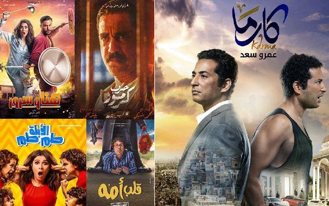 5 أفلام مصرية في منافسة شرسة على إيرادات عيد الفطر 2018 سينماتوغراف Movie Posters Baseball Cards Poster