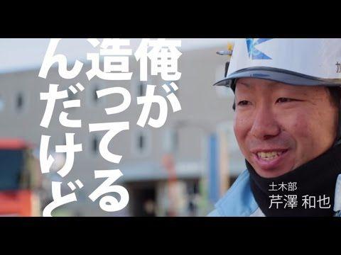 加和太建設リクルートムービー 2016 - YouTube