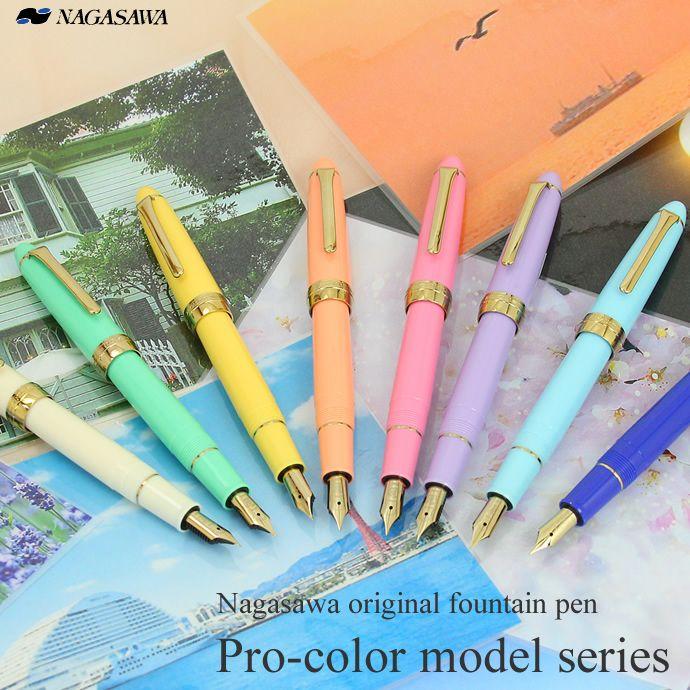 NAGASAWA original fountain pen Converter Pro color model (Nagasawa original / pink / blue / Beige)