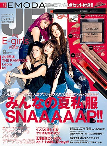Jelly Sep 2017 issue - Special supplement EMODA x JELLY - Jelly Japanese fashion magazine for women 2017 - DOMO ARIGATO JAPAN