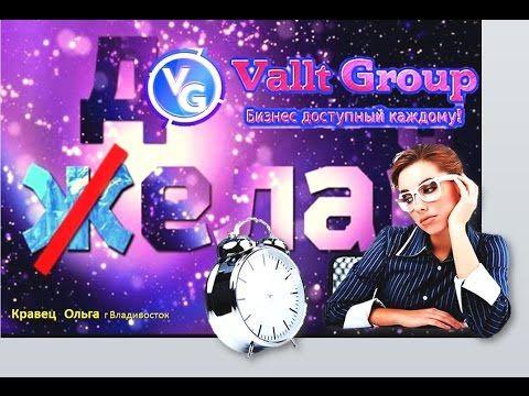 Компания VALLT GROUP СИСТЕМА профессионального ведения бизнеса