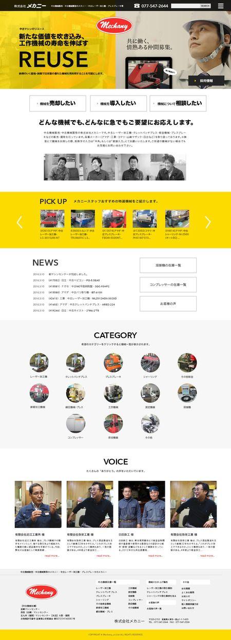 dotcom-webさんの提案 - 中古機械販売会社のWebサイト(トップページ)のデザイン | クラウドソーシング「ランサーズ」